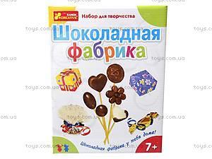 Набор для творчества «Шоколадная фабрика», 8001, отзывы