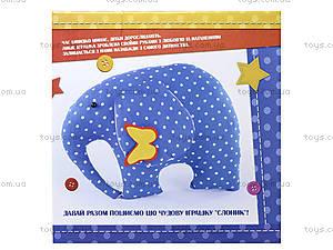 Набор для шитья «Слоник», іп-03, отзывы