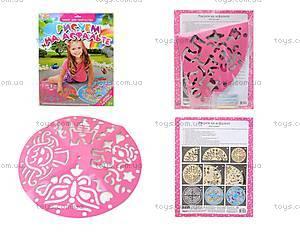 Набор для творчества «Трафареты для девочек», 2144