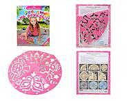 Набор для творчества «Трафареты для девочек», 2144, купить