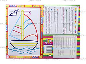 Набор для творчества «Волшебные контуры» с красками, VT2601-05, купить