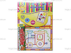 Набор для творчества «Волшебные контуры» с красками, VT2601-05, отзывы