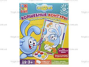 Набор для творчества «Волшебные контуры. Смешарики», VT4402-2324, toys.com.ua
