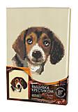 Набор для творчества «Вышивка крестиком по номерам. Собачка» на подрамнике, VK-03-03, toys.com.ua
