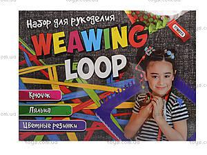 Творчество серии «Weawing Loop», 347, отзывы