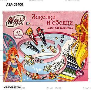 Набор для творчества Winx, ASA-CB400
