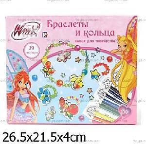 Набор для творчества Winx «Браслеты и кольца», ASA-CB600