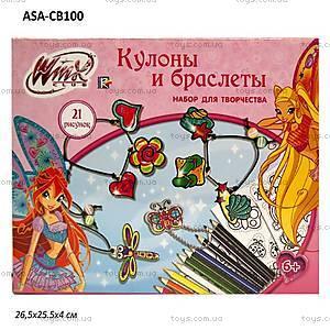 Набор для творчества Winx «Кулоны и браслеты», ASA-CB100