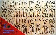 Набор для творчества и развития: Украинская азбука на планшете, RI30011703, купить