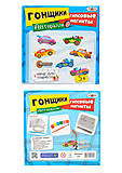 Гипсовые магниты - гонщики, 225, интернет магазин22 игрушки Украина