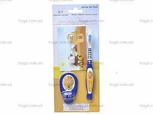 Набор для ухода за зубами «Фараон», синий, 20128, купить