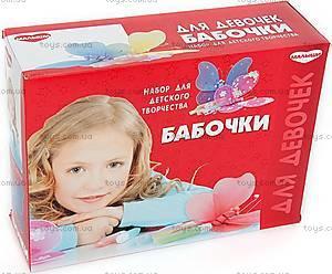 Набор для украшения подвески «Бабочки», ТА1792