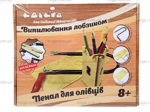 Набор для выпиливания «Пенал для карандашей», 96139, купить