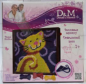 Набор для вышивания «Довольный кот», 33595