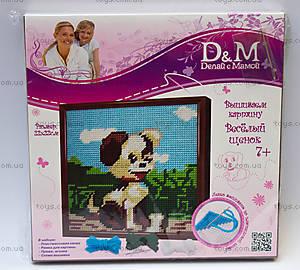 Набор для вышивания «Веселый щенок», пластик, 33597