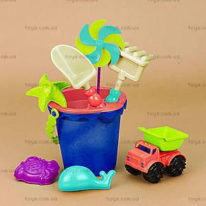 Набор для игры с песком и водой «Ведерко Море», BX1330Z