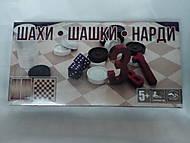Набор для игры «Шахматы, Шашки, Нарды», , магазин игрушек