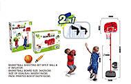 Набор для игры в баскетбол 2 в 1 (маленький), HC182065, купить