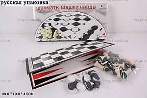 Набор для игры в шахматы 3 в 1, B15647
