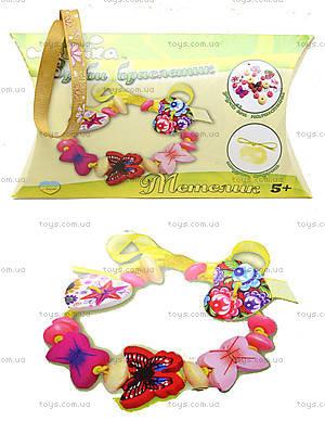 Набор для изготовления браслетов «Бабочка», 97047