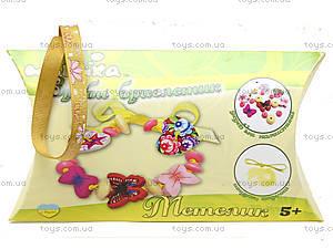 Набор для изготовления браслетов «Бабочка», 97047, отзывы