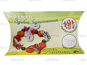Набор для изготовления браслетов «Цветок», 97051, купить