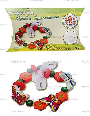 Набор для изготовления браслетов «Цветок», 97051