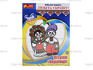 Набор для изготовления витража «Украинцы», 3035, купить