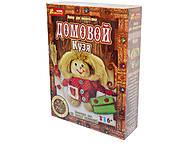Набор для шитья «Домовёнок Кузя», 3049-01, цена