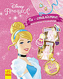 """Набор  """"Дисней. Ты - стилист: Принцессы"""", ЛП895004У, детские игрушки"""