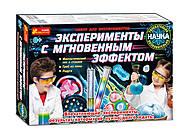 Набор «Эксперименты с мгновенным эффектом», 12114087Р, отзывы