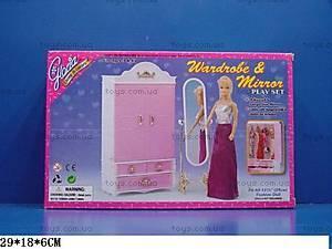 Набор Gloria «Гардероб и зеркало», 2313