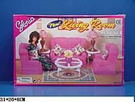 Набор Gloria «Мягкая мебель», 9704, игрушки