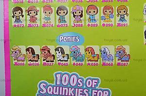 Набор животных «Squinkies», 8268, toys.com.ua