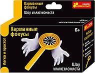 Набор карманных фокусов «Шоу иллюзиониста» , 12215002Р, фото
