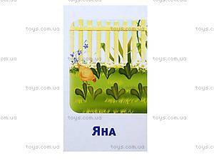 Набор карточек «Читаем предложения», 11106019У, купить