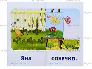 Набор карточек «Читаем предложения», 11106019У, фото