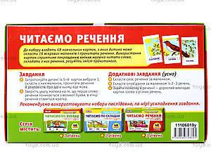 Набор карточек «Читаем предложения», 11106019У, игрушки