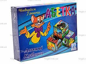Набор кубиков «Абетка», , игрушки