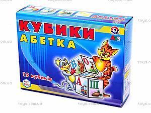 Набор кубиков «Азбука», 12 штук, 0212, купить