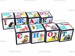 Набор кубиков «Азбука», 12 штук, 0212, фото
