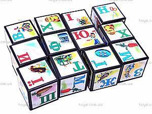 Набор кубиков «Азбука», 12 штук, 0212