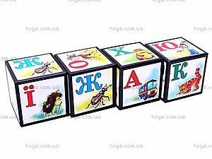 Набор кубиков «Азбука», 12 штук, 0212, цена