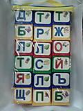 Набор кубиков  «Азбука», , фото