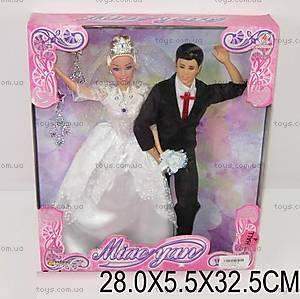 Набор кукол «Жених и невеста», с украшениями, 60385W