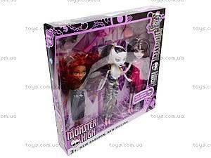 Набор кукол «Monster High» для детей, 540B