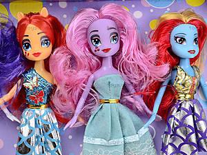 Комплект кукол-пони в нарядах, 8031B, купить
