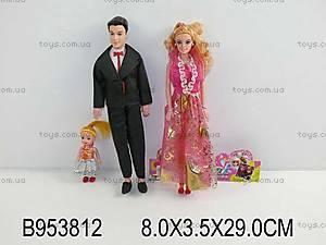 Набор кукол «Семья», родители и малыш, 3912D