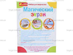 Набор для творчества «Магический экран», 3001б15100128Р, купить