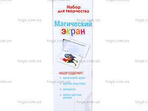 Набор для творчества «Магический экран», 3001б15100128Р, фото